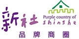 Shinshe District Recreational Farming Guidance and Development Committee